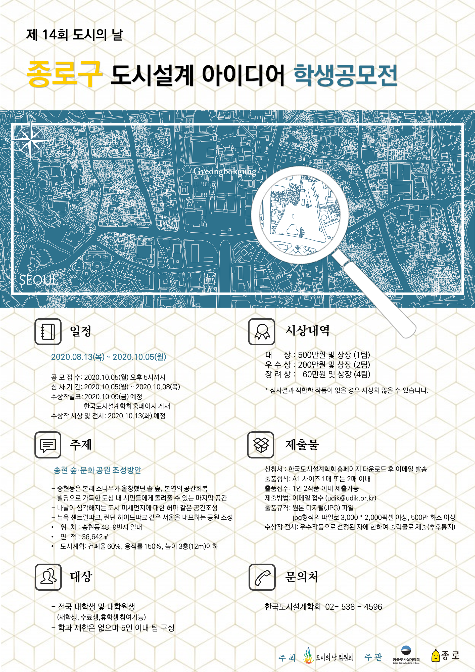 제14회 도시의 날 도시설계 아이디어 학생공모전.png